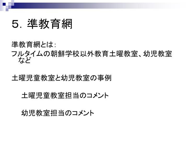 5.準教育網