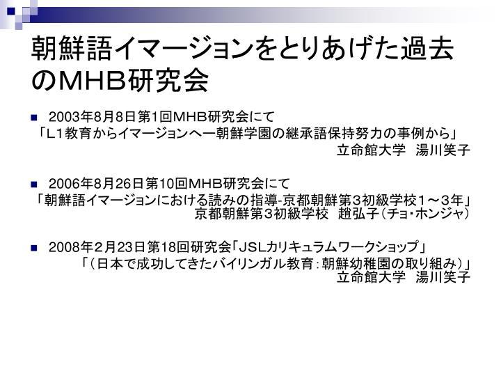 朝鮮語イマージョンをとりあげた過去のMHB研究会