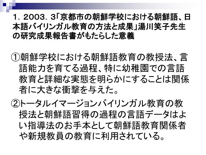 1.2003.3「京都市の朝鮮学校における朝鮮語、日本語バイリンガル教育の方法と成果」湯川笑子先生の研究成果報告書がもたらした意義