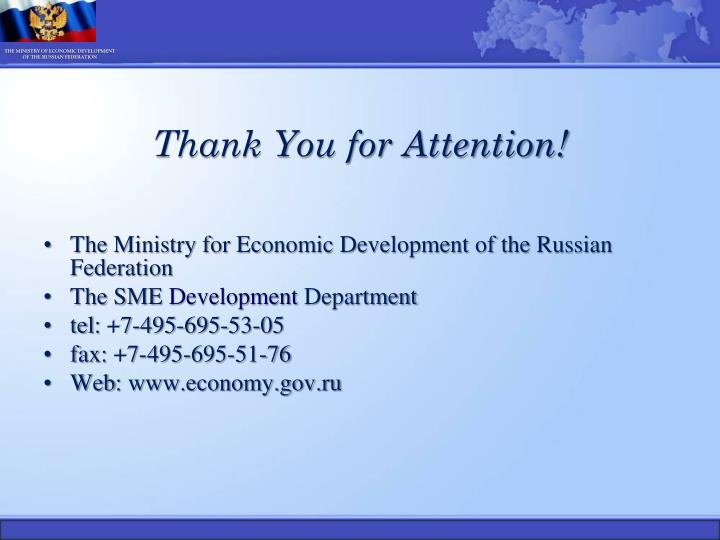 THE MINISTRY OF ECONOMIC DEVELOPMENT