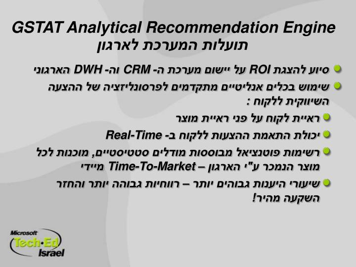 GSTAT Analytical Recommendation Engine