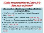 cu les son estas palabras de cristo y de la biblia sobre su divinidad