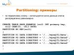 partitioning2