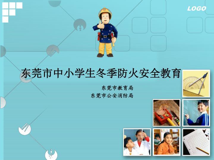 东莞市中小学生冬季防火安全教育