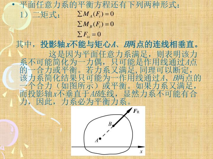平面任意力系的平衡方程还有下列两种形式: