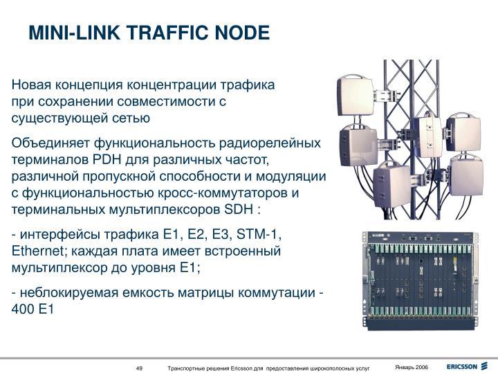 MINI-LINK TRAFFIC NODE