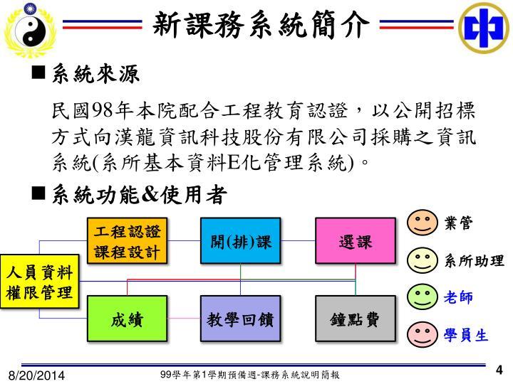 新課務系統簡介