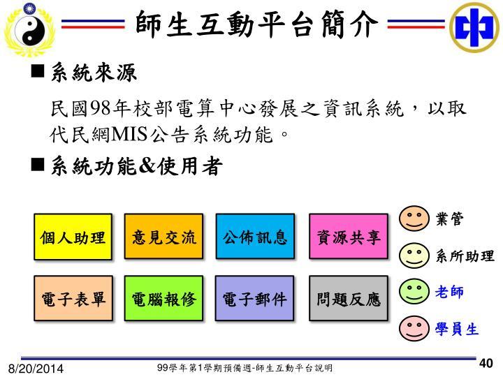 師生互動平台簡介