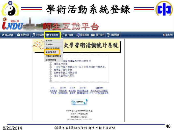 學術活動系統登錄