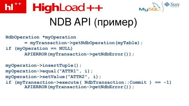 NDB API (