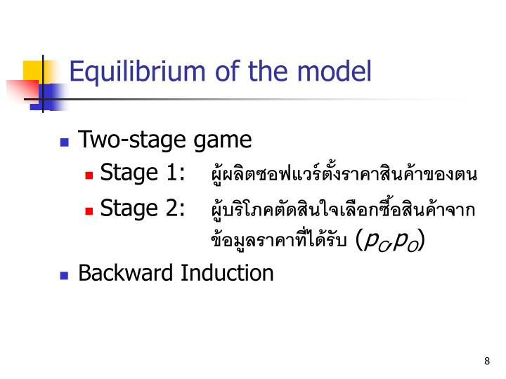 Equilibrium of the model