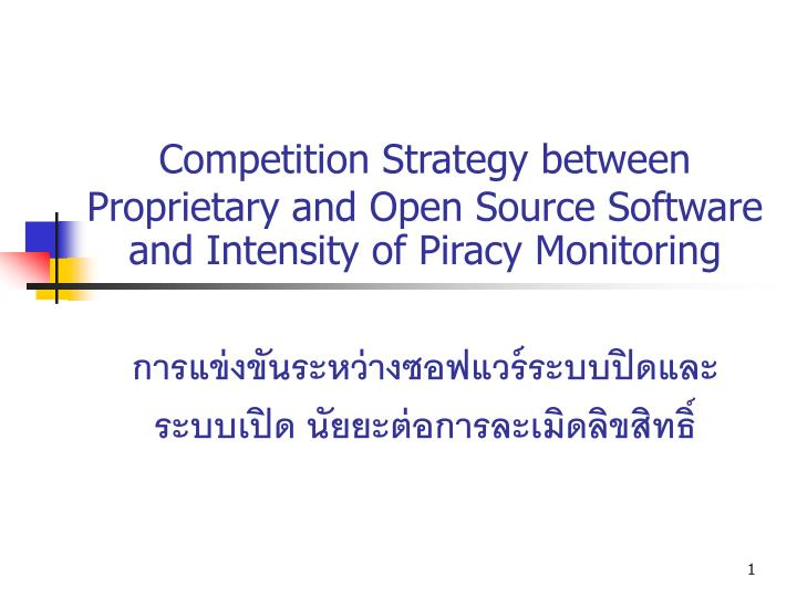 Competition Strategy between Proprietary and Open Source Software and Intensity of Piracy Monitoring