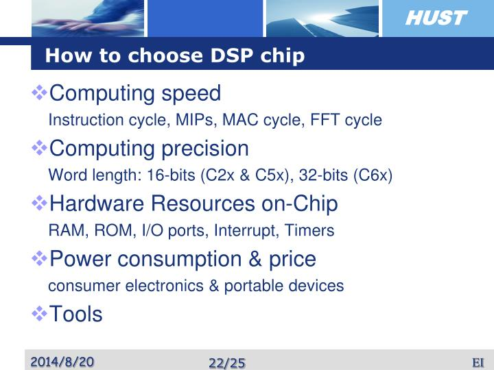 How to choose DSP chip