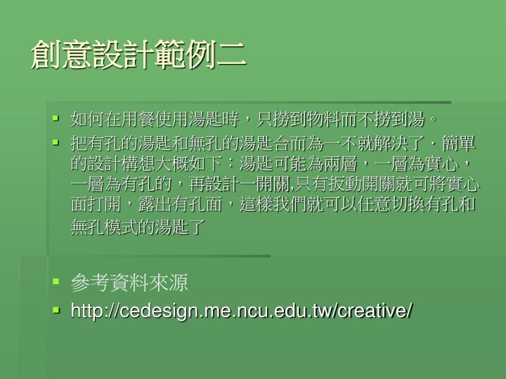 創意設計範例二