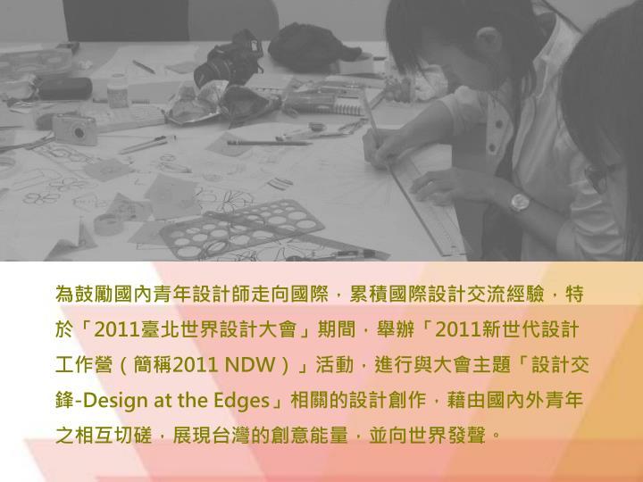 為鼓勵國內青年設計師走向國際,累積國際設計交流經驗,特於「
