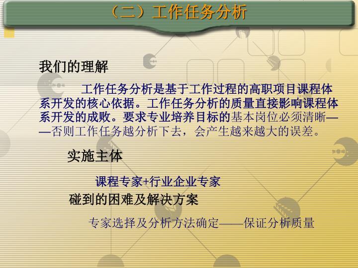 (二)工作任务分析