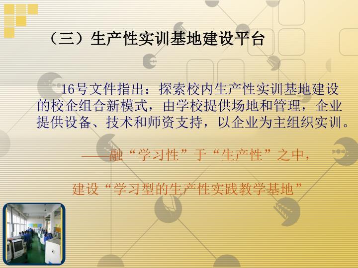(三)生产性实训基地建设平台