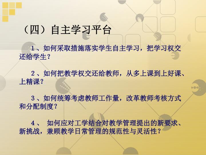 (四)自主学习平台