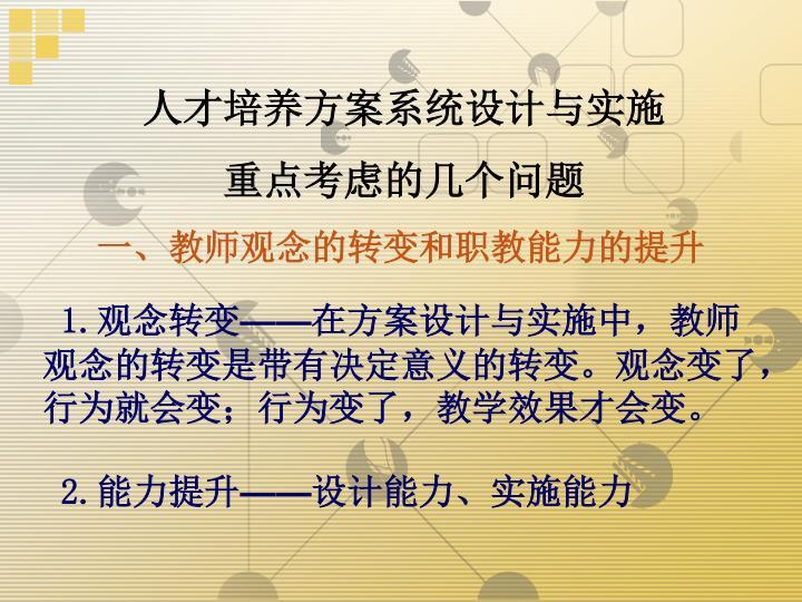 人才培养方案系统设计与实施