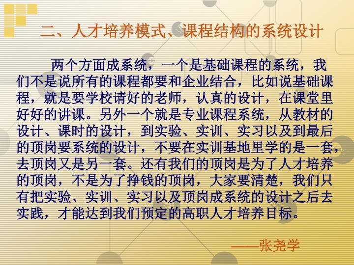 二、人才培养模式、课程结构的系统设计