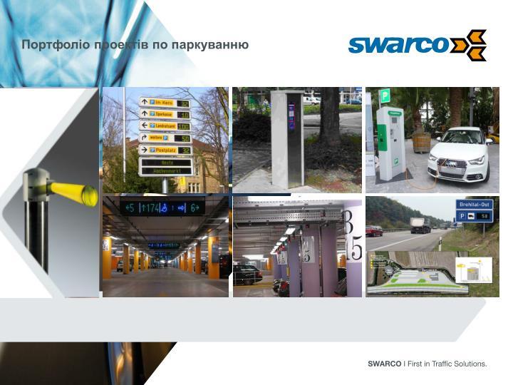 Портфоліо проектів по паркуванню