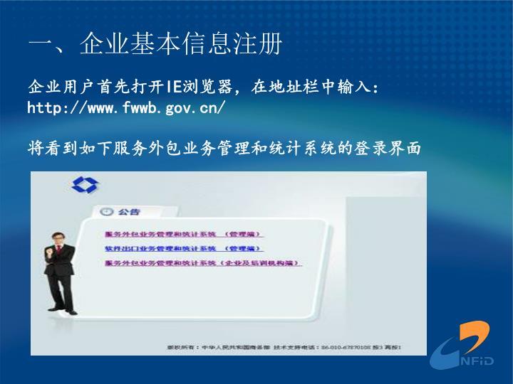 一、企业基本信息注册