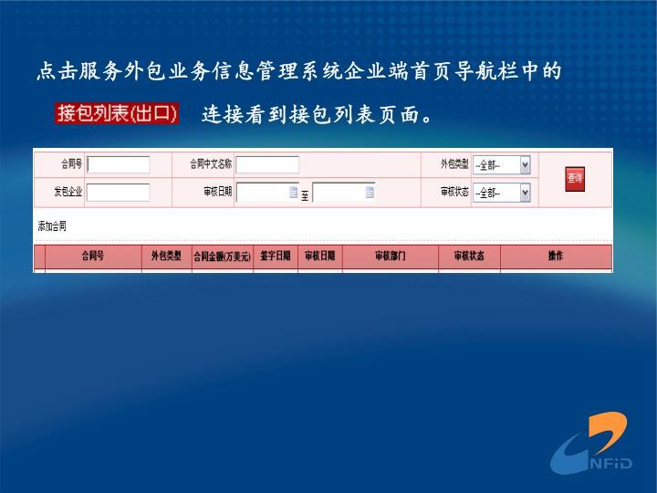 点击服务外包业务信息管理系统企业端首页导航栏中的