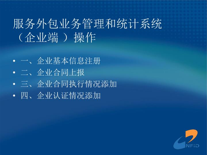 服务外包业务管理和统计系统