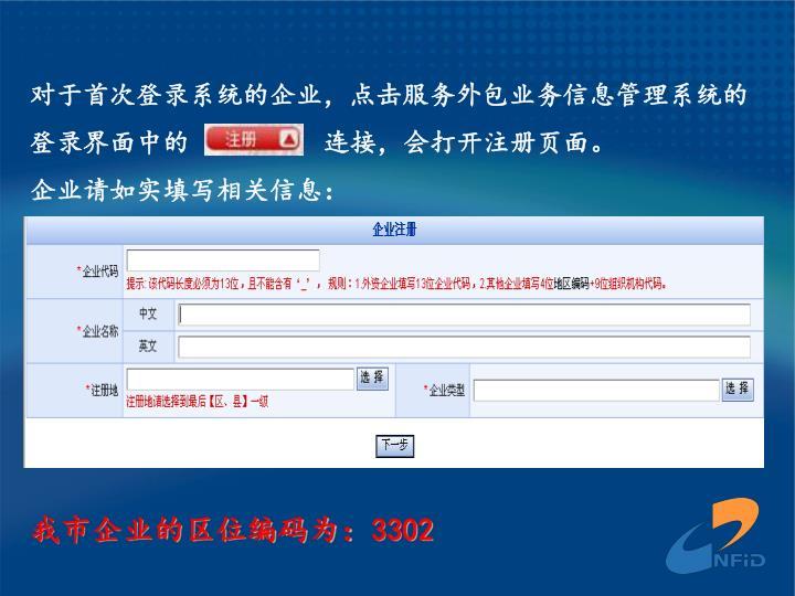 对于首次登录系统的企业,点击服务外包业务信息管理系统的