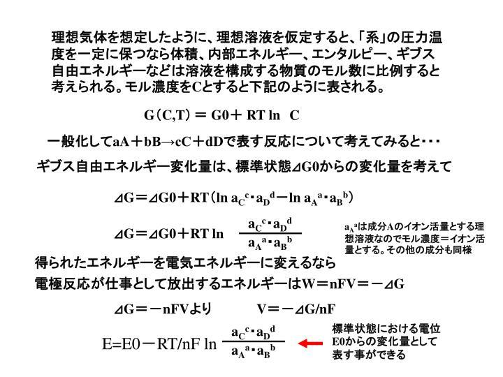 理想気体を想定したように、理想溶液を仮定すると、「系」の圧力温度を一定に保つなら体積、内部エネルギー、エンタルピー、ギブス自由エネルギーなどは溶液を構成する物質のモル数に比例すると考えられる。モル濃度を