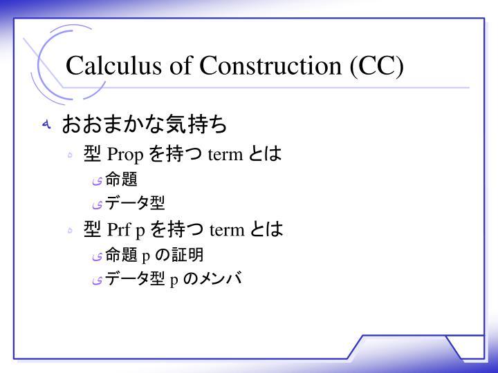 Calculus of Construction (CC)