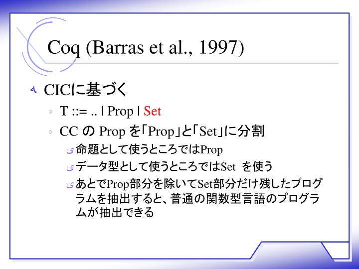 Coq (Barras et al., 1997)
