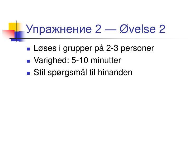 Упражнение 2 — Øvelse 2