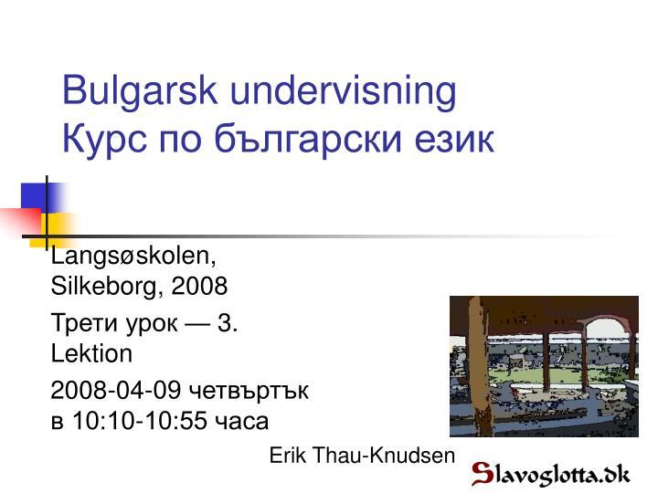 Bulgarsk undervisning