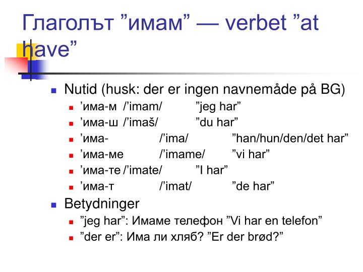 "Глаголът ""имам"" — verbet ""at have"""