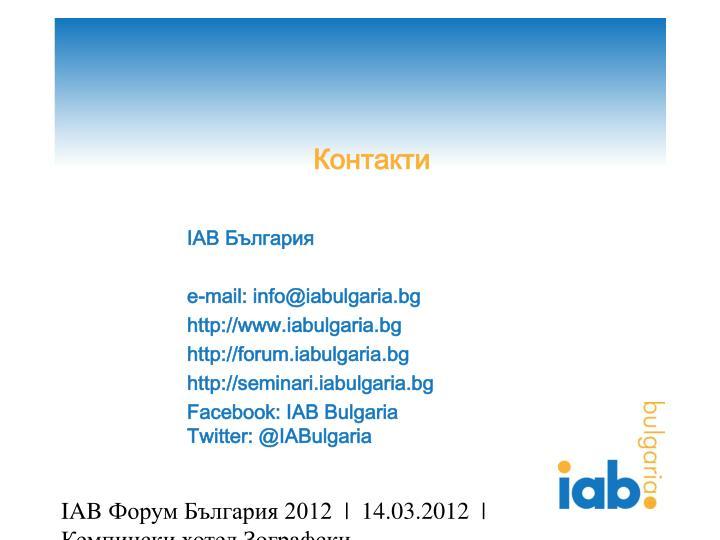 IAB България