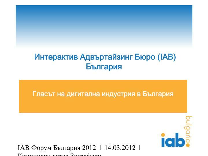 Гласът на дигитална индустрия в България