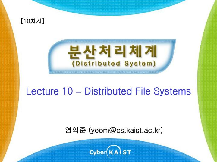 lecture 10 distributed file systems
