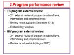 2 program performance review