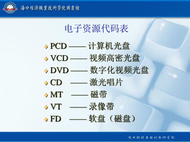 电子资源代码表