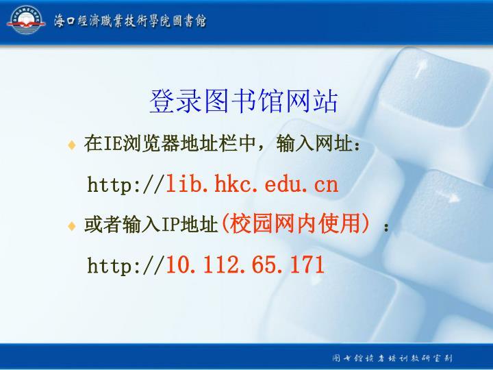 登录图书馆网站