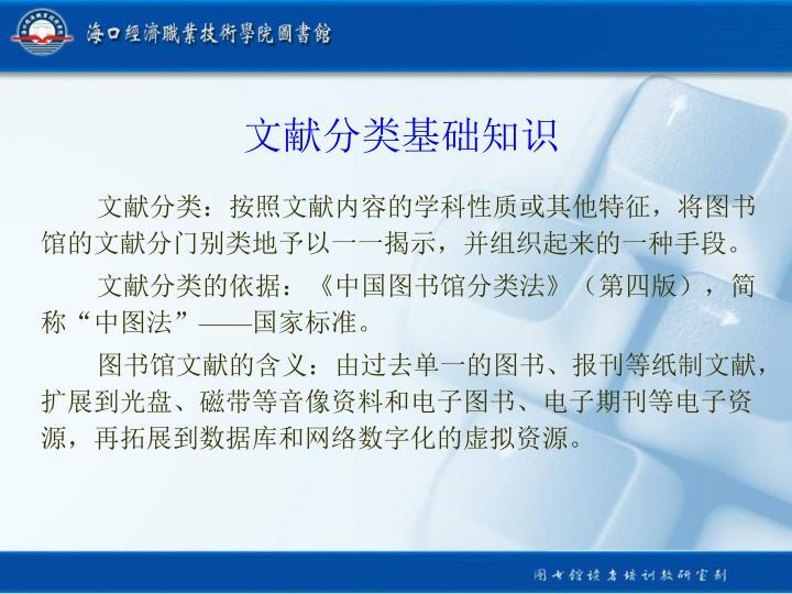 文献分类基础知识
