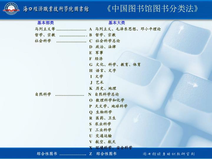 《中国图书馆图书分类法》