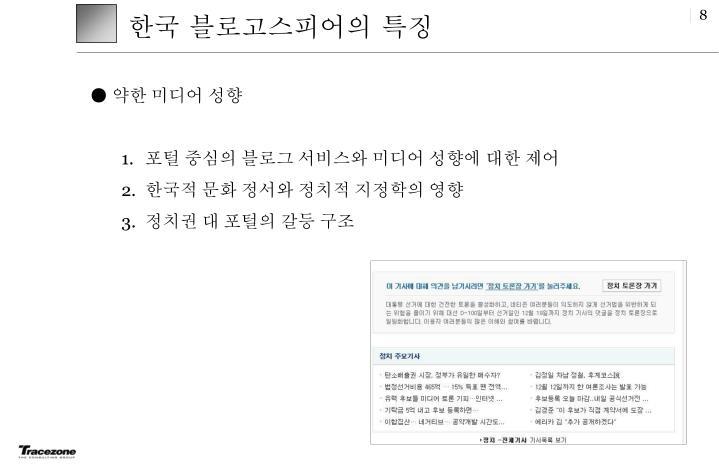 한국 블로고스피어의 특징