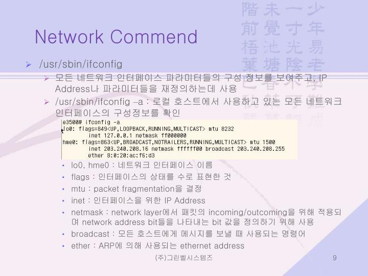 Network Commend