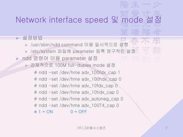 Network interface speed