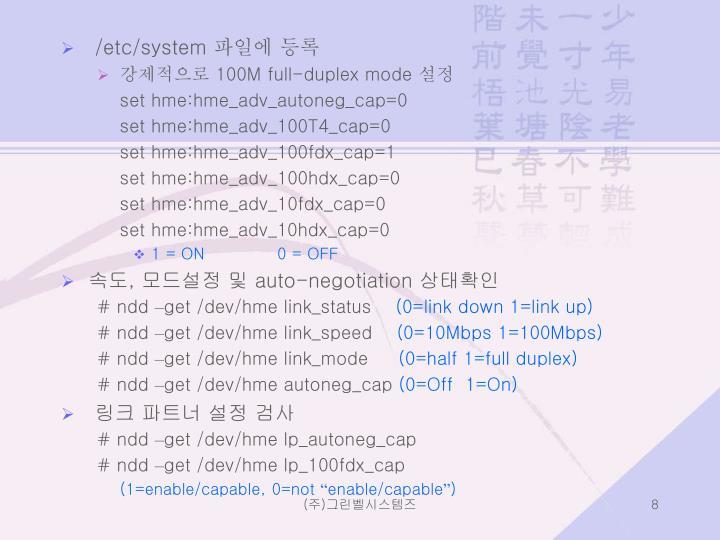 /etc/system