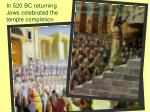 in 520 bc returning jews celebrated the temple completion