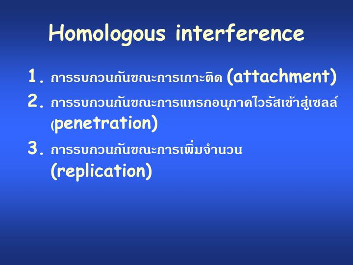 Homologous interference