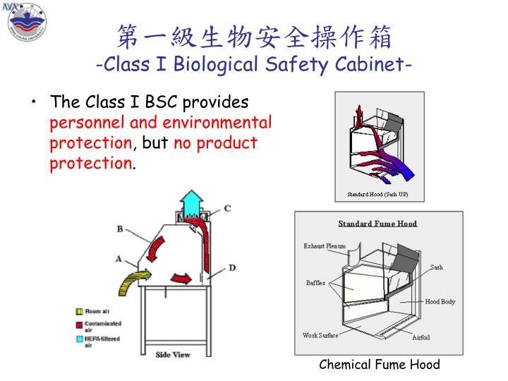 第一級生物安全操作箱